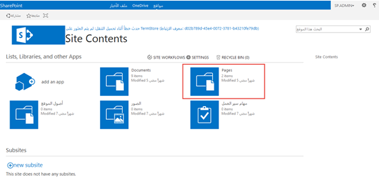 SharePoint Today- Multilingual